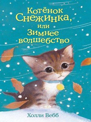 cover image of Котёнок Снежинка, или Зимнее волшебство