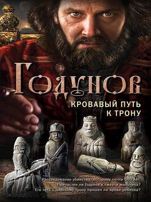 cover image of Годунов. Кровавый путь к трону