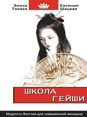 cover image of Школа гейши. Мудрость Востока для современной женщины