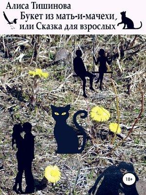 cover image of Букет из мать-и-мачехи, или Сказка для взрослых