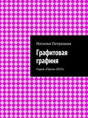 cover image of Графитовая умница. Приключения