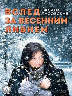 cover image of Вслед за весенним ливнем
