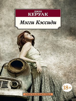 cover image of Мэгги Кэссиди