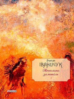 cover image of Тополина заметіль
