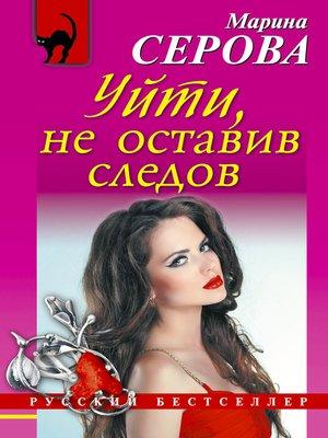 cover image of Уйти, не оставив следов