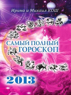 cover image of Звезды и судьбы 2013. Самый полный гороскоп