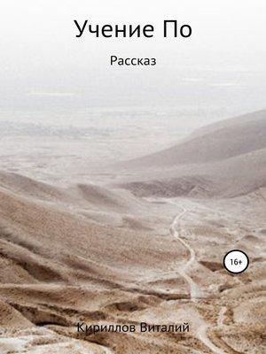 cover image of Учение По