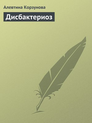 cover image of Дисбактериоз