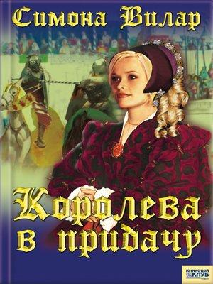 cover image of Королева в придачу