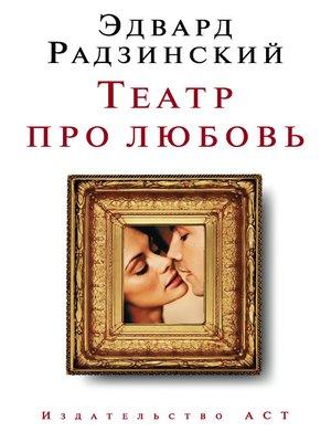 cover image of Театр про любовь (сборник)