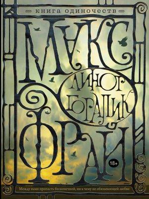 cover image of Книга Одиночеств