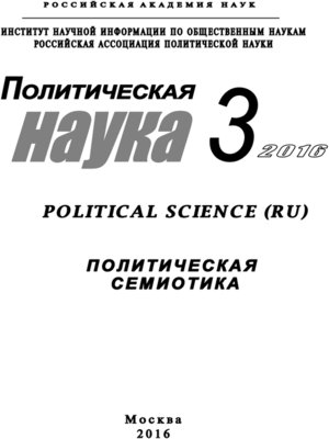 cover image of Политическая наука №3 / 2016. Политическая семиотика