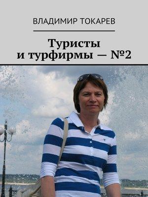 cover image of Туристы итурфирмы–№2
