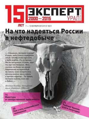 cover image of Эксперт Урал 37-2015