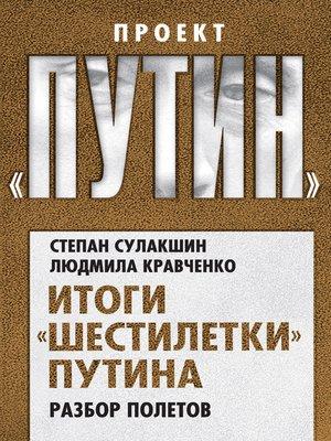cover image of Итоги «шестилетки» Путина. Разбор полетов