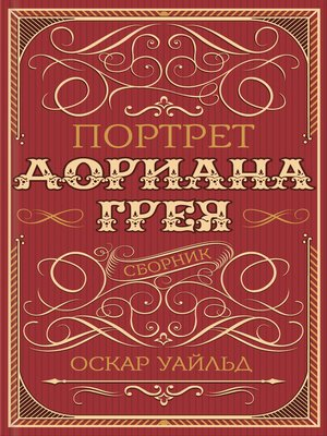 cover image of Портрет Дориана Грея (сборник)