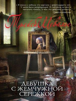 cover image of Девушка с жемчужной сережкой