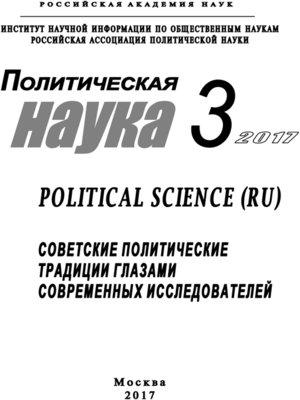cover image of Политическая наука №3 / 2017. Советские политические традиции глазами современных исследователей