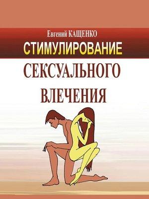 cover image of Стимулирование сексуального влечения
