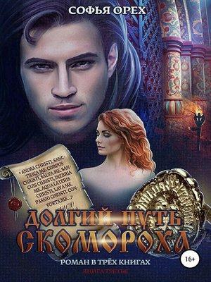 cover image of Долгий путь скомороха. Книга третья