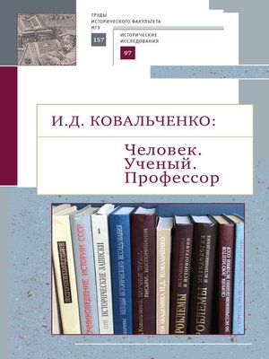 cover image of И.Д. Ковальченко