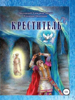 cover image of Креститель