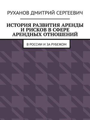 cover image of История развития аренды ирисков всфере арендных отношений. ВРоссии изарубежом