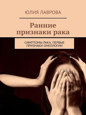 cover image of Ранние признакирака. Симптомы рака, первые признаки онкологии
