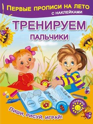 cover image of Тренируем пальчики