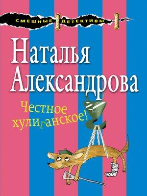 cover image of Честное хулиганское!