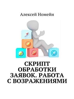cover image of Скрипт обработки заявок. Работа свозражениями