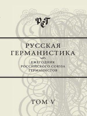 cover image of Русская германистика. Ежегодник Российского союза германистов. Том V