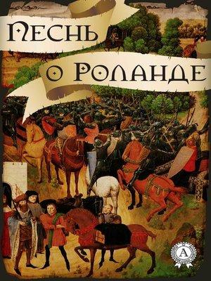 cover image of Песнь о Роланде (народное творчество)