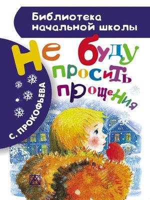 cover image of Не буду просить прощения (сборник)