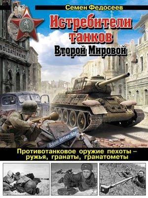 cover image of Истребители танков Второй Мировой. Противотанковое оружие пехоты – ружья, гранаты, гранатометы
