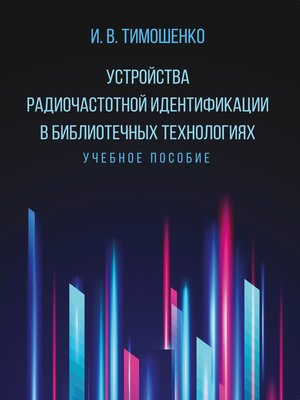 cover image of Устройства радиочастотной идентификации в библиотечных технологиях