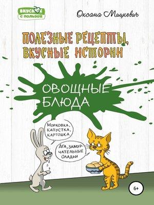 cover image of Овощные блюда