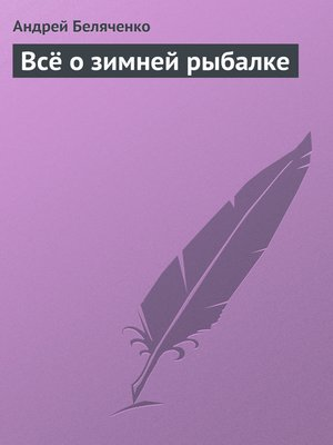 cover image of Всё о зимней рыбалке