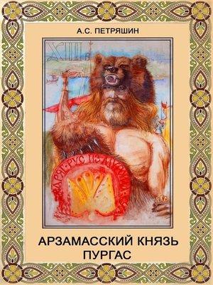 cover image of Арзамасский князь Пургас