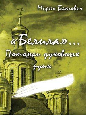 cover image of «Белила»... Книга четвёртая