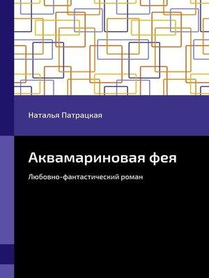 cover image of Аквамариноваяфея. Любовно-фантастический роман