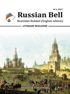 cover image of Russian Bell № 1 / 2017