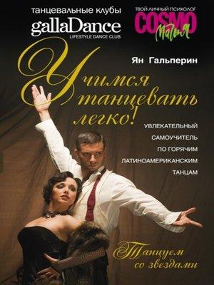 cover image of Учимся танцевать легко! Увлекательный самоучитель по горячим латиноамериканским танцам