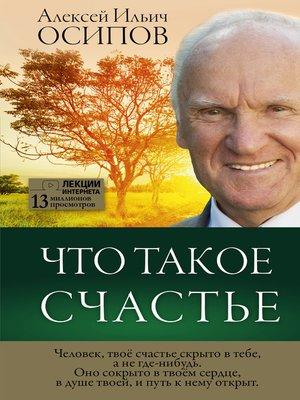 cover image of Что такое счастье