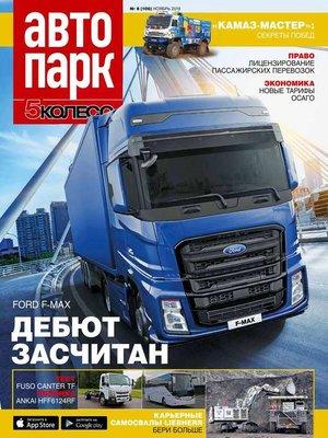 cover image of Автопарк – 5 Колесо 08-2018