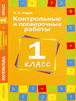 cover image of Контрольные и проверочные работы по математике. 1 класс