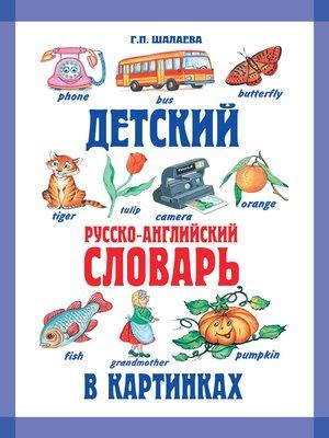 cover image of Детский русско-английский словарь в картинках
