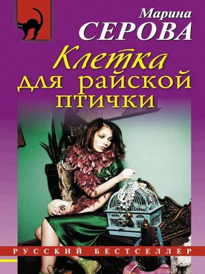 cover image of Клетка для райской птички