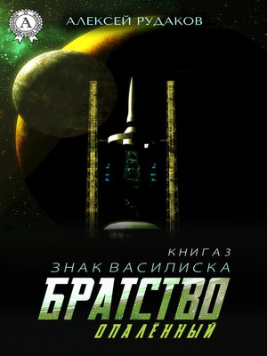 cover image of Братство