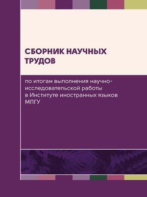 cover image of Сборник научных трудов по итогам выполнения научно-исследовательской работы в Институте иностранных языков МПГУ